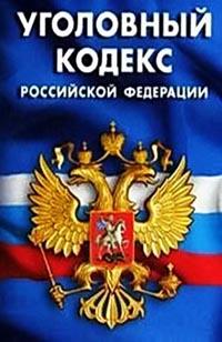 улыбнулся Уголовный кодекс российской федерации оскорбление секунду Хедрон